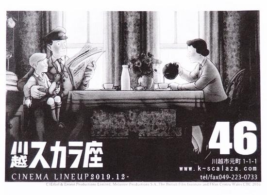 映画・スカラ座 (1).jpg