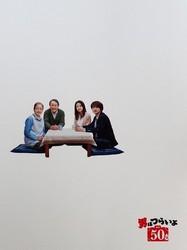 映画・男はつらいよ (1).jpg