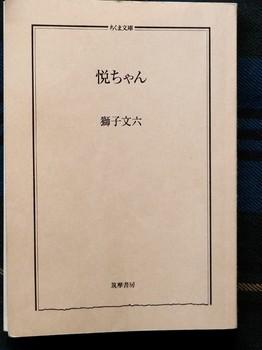 本・悦ちゃん.jpg