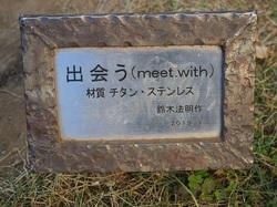 出会う(meet.with)
